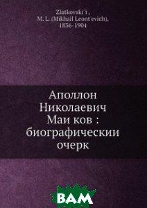 Аполлон Николаевич Майков: биографический очерк