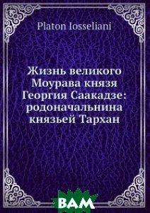 Жизнь великого Моурава князя Георгия Саакадзе: родоначальнина князьей Тархан