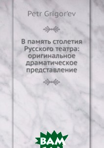 В память столетия Русского театра: оригинальное драматическое представление
