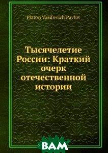 Тысячелетие России: Краткий очерк отечественной истории