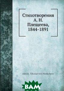 Купить Стихотворения А. Н. Плещеева, 1844-1891