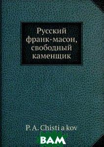 Русский франк-масон, свободный каменщик