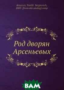 Род дворян Арсеньевых