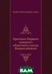 Протокол Первого северного областного съезда Всероссийского крестьянского союза