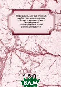 Обвинительный акт о членах сообщества, присвоившего себе наименование Санкт-Петербургский общегородской Совет рабочих депутатов