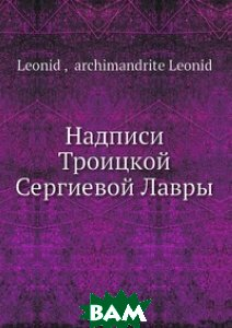 Надписи Троицкой Сергиевой Лавры