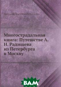 Многострадальная книга: Путешстве А. Н. Радищева из Петербурга в Москву