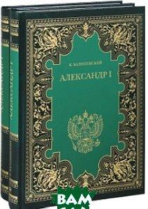 Александр I (количество томов: 2)