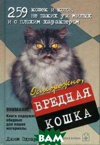 Осторожно, вредная кошка  Эдгар Дж.  купить