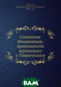 Сочинения Иннокентия, Археипископа херсонского и Таврического