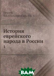История еврейского народа в России