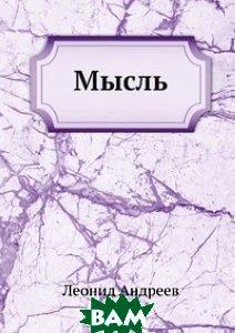Мысль (изд. 1910 г. )