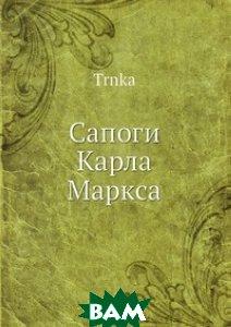 Сапоги Карла Маркса