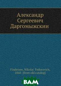 Н.Ф. Финдеисен / Александр Сергеевич Даргомыжский