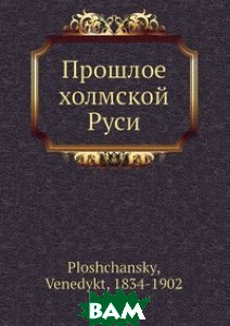 Купить Прошлое Холмской Руси