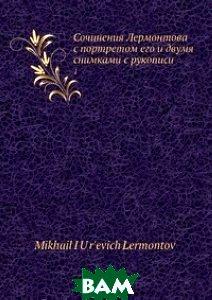 Сочинения Лермонтова с портретом его и двумя снимками с рукописи