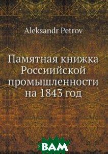 Памятная книжка Россиийской промышленности на 1843 год