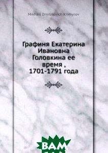 Графиня Екатерина Ивановна Головкина ее время, 1701-1791 года