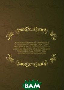 Духовные завещания действительные и недействительные (т. 10, ч. 1, ст. 1026-1029, 1068 и 1070) по кассационым решениям Правительствующего сената. Сборник решений Гражданского кассационного дечастьаме