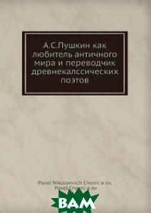 А. С. Пушкин как любитель античного мира и переводчик древнекалссических поэтов