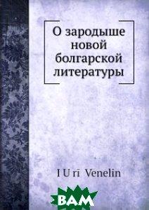 О зародыше новой болгарской литературы