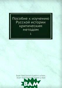 Пособие к изучению Русской истории критическим методом