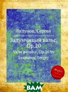 Задумчивый вальс, Op. 20