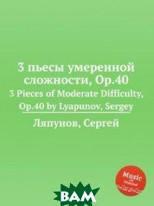 3 пьесы умеренной сложности, Op. 40