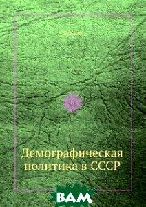 Демографическая политика в СССР