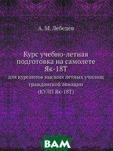 Курс учебно-летная подготовка на самолете Як-18 Т
