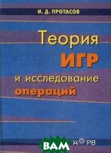 Теория игр и исследование операций  Протасов И.Д.  купить