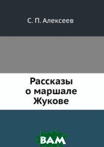 Рассказы о маршале Жукове