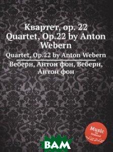 Квартет, op. 22