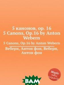 5 канонов, op. 16