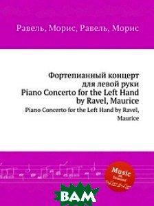 Фортепианный концерт для левой руки