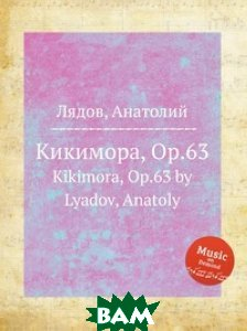 Кикимора, ор. 63