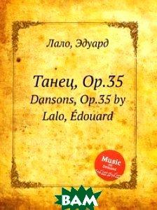 Танец, Op. 35