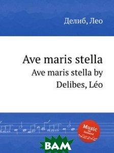 Л. Делибез / Ave maris stella