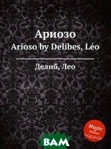 Ариозо (изд. 2012 г. )