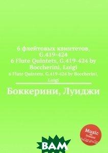 6 флейтовых квинтетов, G. 419-424