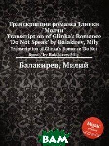 Транскрипция романса Глинки Молчи