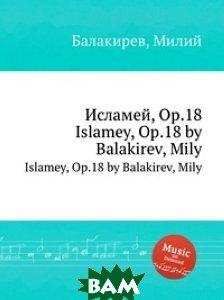 Исламей, Op. 18