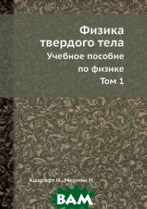 Физика твердого тела (в двух томах), том 1