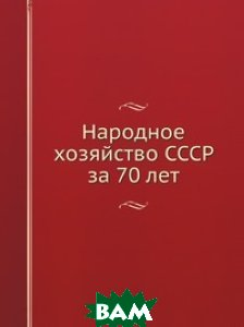 Народное хозяйство СССР за 70 лет