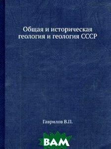 Общая и историческая геология и геология СССР