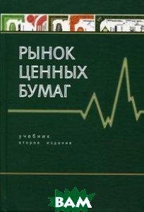 Рынок ценных бумаг 2-е изд., перераб. и доп. Учебник  Под ред. Е.Ф. Жукова  купить