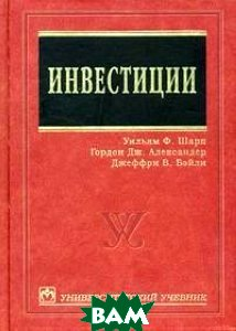 Инвестиции. Учебник.  / Investments 