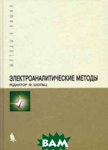 Электроаналитические методы. Теория и практика  Шольц Ф. купить