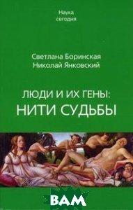 Люди и их гены: нити судьбы  Боринская С., Янковский Н. купить