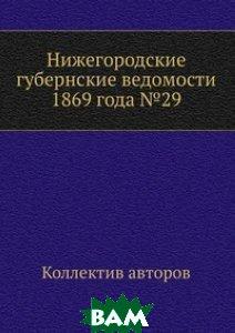 Нижегородские губернские ведомости 1869 года 29